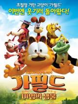 Фестиваль Гарфилда / Garfield`s Fun Fest