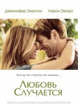 """Постер к фильму """"Любовь случается"""""""