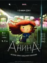 Анина / Anina