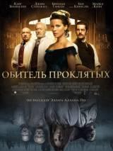 Обитель проклятых / Eliza Graves
