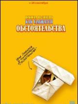"""Постер к фильму """"Обстоятельства"""""""