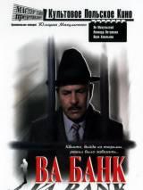 Ва-банк / Vabank