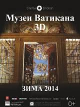 Музеи Ватикана / The Vatican Museums