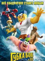Губка Боб в 3D / The SpongeBob Movie: Sponge Out of Water
