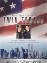 Башни-близнецы / Twin Towers