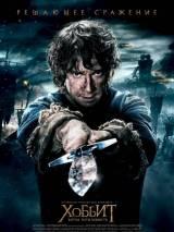 Хоббит 3: Битва пяти воинств / The Hobbit: The Battle of the Five Armies