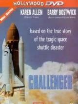 Челленджер / Challenger