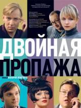 """Постер к фильму """"Двойная пропажа"""""""