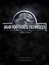 Мир Юрского периода / Jurassic World