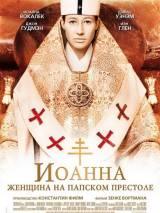 Иоанна - женщина на папском престоле / Die Päpstin