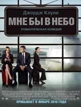 """Постер к фильму """"Мне бы в небо"""""""