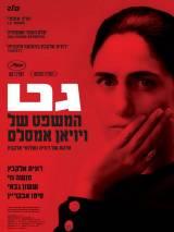 Гет / Gett: The Trial of Viviane Amsalem