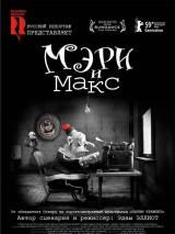 """Постер к мультфильму """"Мэри и Макс"""""""