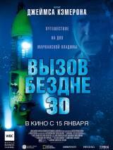 Вызов бездне / James Cameron`s Deepsea Challenge 3D