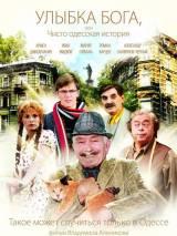 """Постер к фильму """"Улыбка Бога, или чисто одесская история"""""""