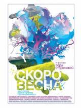 """Постер к фильму """"Скоро весна"""""""