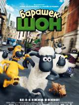 Барашек Шон / Shaun the Sheep