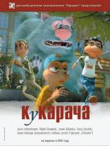 "Постер к мультфильму ""Кукарача"""