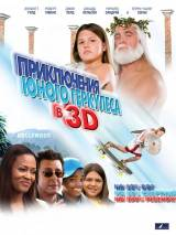 """Постер к фильму """"Приключения юного Геркулеса в 3D"""""""