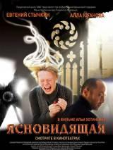 """Постер к фильму """"Ясновидящая"""""""