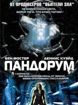 """Локализованный постер """"Пандорума"""""""