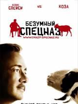 """Локализованный постер к фильму """"Безумный спецназ"""""""