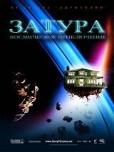 """Постер к фильму """"Затура: Космическое приключение"""""""