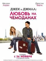 """Постер к фильму """"Джек и Джилл: Любовь на чемоданах"""""""
