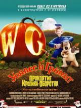 """Постер к мультфильму """"Уоллес и Громит: Проклятие кролика-оборотня"""""""