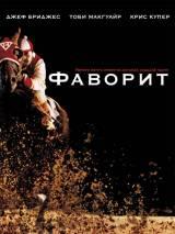 "Постер к фильму ""Фаворит"""