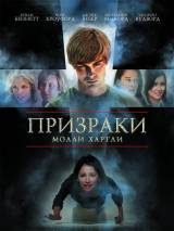 "Постер к фильму ""Призраки Молли Хартли"""
