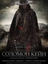 """Постер к фильму """"Соломон Кейн"""""""