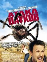 """Постер к фильму """"Атака пауков"""""""
