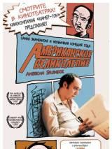 """Постер к фильму """"Американское великолепие"""""""