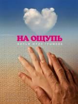 """Постер к фильму """"На ощупь"""""""