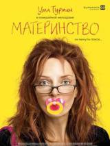"""Постер к фильму """"Материнство"""""""