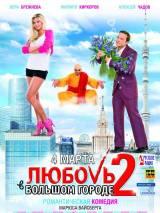 """Постер к фильму """"Любовь в большом городе 2"""""""