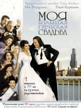 """Постер к фильму """"Моя большая греческая свадьба"""""""