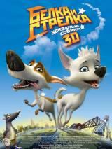 """Постер к мультфильму """"Звездные собаки: Белка и Стрелка"""""""