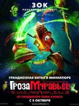 """Постер к мультфильму """"Гроза муравьев"""""""
