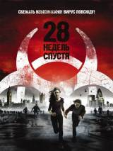 """Постер к фильму """"28 недель спустя"""""""