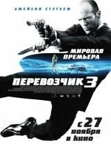 """Российский постер к фильму """"Перевозчик 3"""""""