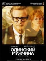 """Постер к фильму """"Одинокий мужчина"""""""