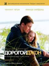 """Постер к фильму """"Дорогой Джон"""""""