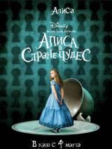 """Постер к фильму """"Алиса в стране чудес"""""""