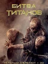 """Постер к фильму """"Битва Титанов"""""""
