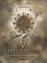 """Постер к фильму """"V Центурия. В поисках зачарованных сокровищ"""""""