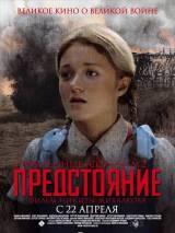 """Постер к фильму """"Утомленные солнцем 2: Предстояние"""""""