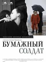 """Постер к фильму """"Бумажный солдат"""""""
