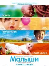 """Постеры к документальному фильму """"Малыши"""""""